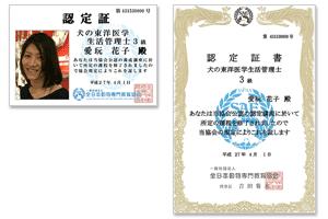 犬の東洋医学生活管理士 認定証・認定証書(大)