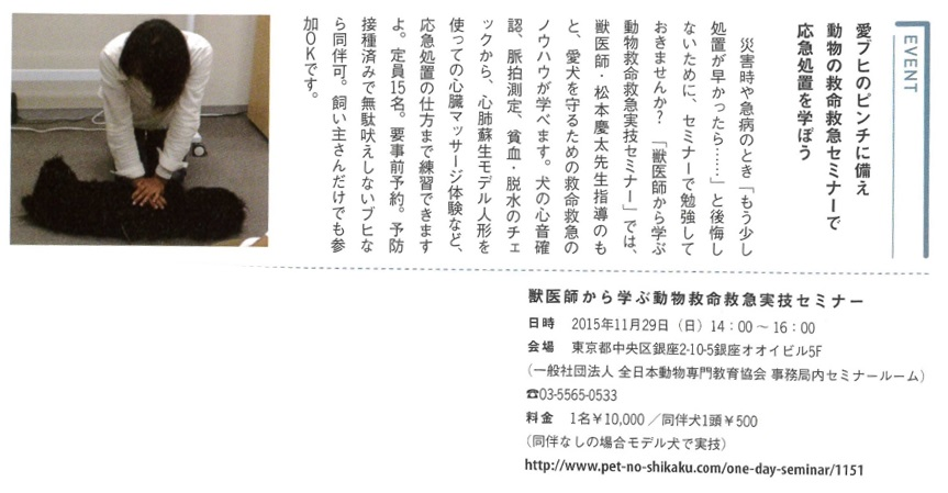 BUHI救命セミナー紹介記事