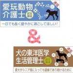 愛玩動物介護士_犬の東洋医学生活管理士セット