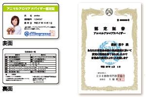 アニマルアロマアドバイザー認定証(小)・認定証書(大)