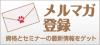 メルマガ登録 資格とセミナーの最新情報をゲット