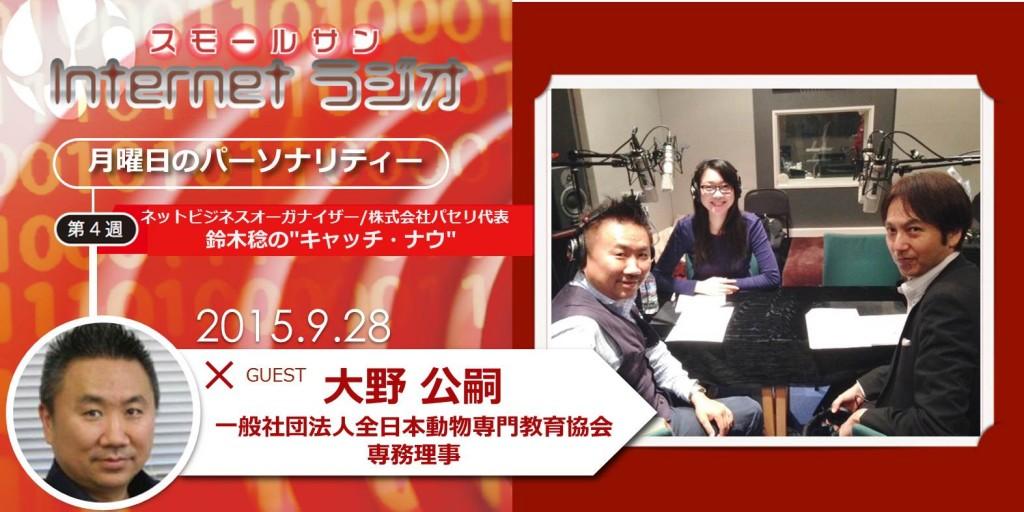 インターネットラジオ150928放送