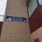 東日本大震災後の気仙沼で記録した津波の水位線