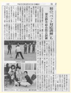 ペット災害危機管理士(R)の活動を紹介した新聞記事