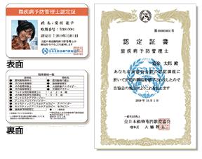 認定証(カードサイズ)・認定証書(A4サイズ)