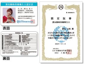 愛玩動物保健衛生士 認定証(カードサイズ)・認定証書(A4サイズ)