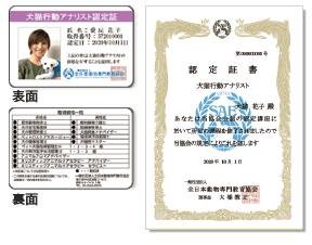 犬猫行動アナリスト 認定証(カードサイズ)・認定証書(A4サイズ)