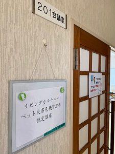 リビングカルチャーペット災害危機管理士(R)通学認定講座