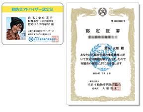 猫防災アドバイザー 認定証(カードサイズ)・認定証書(A4サイズ)