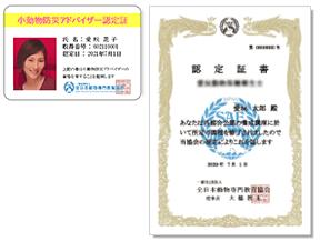 小動物防災 アドバイザー 認定証(カードサイズ)・認定証書(A4サイズ)
