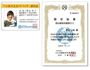 ペット防災生活アドバイザー 認定証(カードサイズ)・認定証書(A4サイズ)