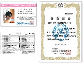 猫のシニア生活 健康アドバイザー 認定証(カードサイズ)・認定証書(A4サイズ)